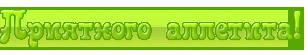 Пр.Ап (308x55, 14Kb)