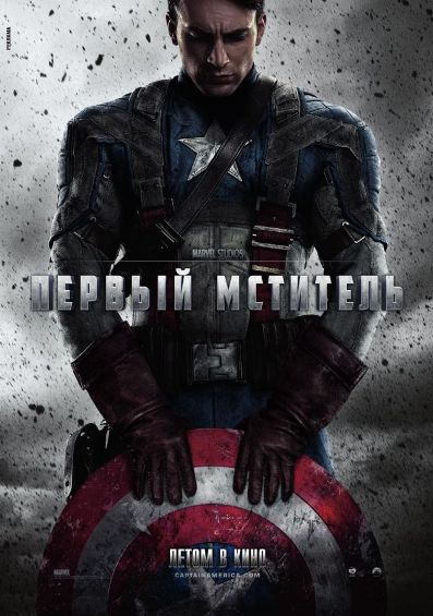kinopoisk.ru-Captain-America_3A-The-First-Avenger-1527826 (397x565, 57Kb)