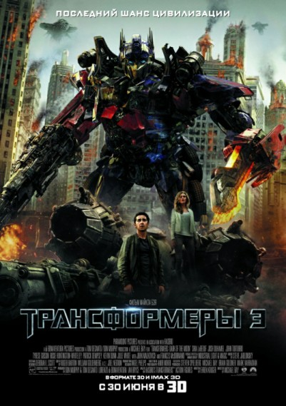 kinopoisk.ru-Transformers_3A-Dark-of-the-Moon-1577572 (401x569, 77Kb)