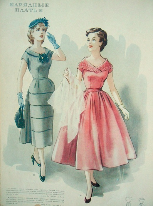 мода 1955-1956 годов