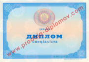 diplom-specialista-1999-20011 (180x125, 45Kb)