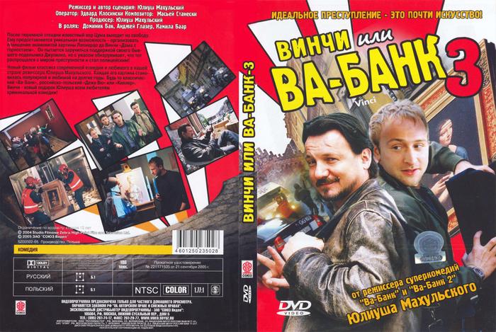 Кадры из фильма смотреть ва-банк 3 онлайн