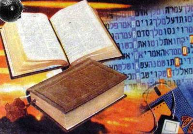 Библия 2 (399x277, 26Kb)