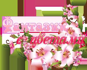 фантазии-с-цв (300x241, 99Kb)