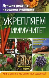 Харченко Т.В. Укрепляем иммунитет/3881693_Harcenco_T_V_Ukrepliaem_immunitet (200x317, 69Kb)
