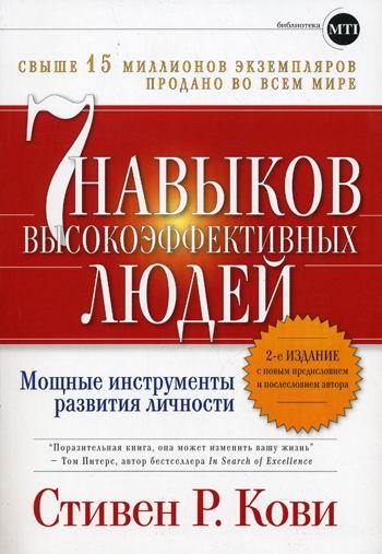 Stiven_Kowi_sem_navikov_visokoefektivnih_ludei (350x507, 38Kb)