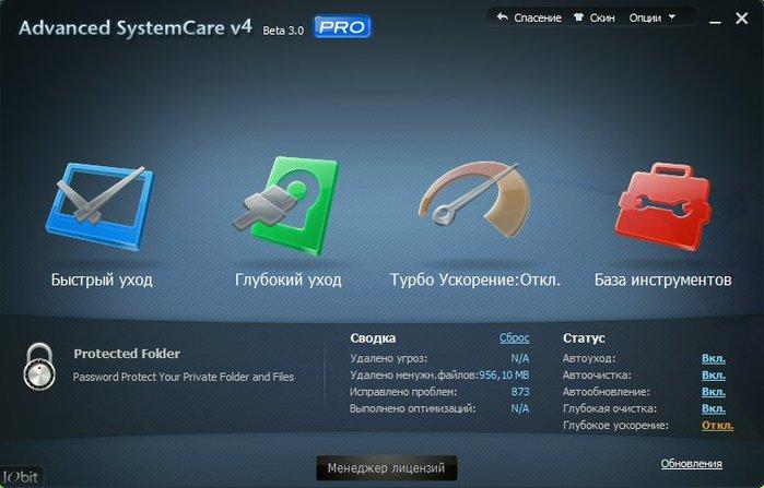 Advanced_SystemCare_Pro_4 (700x447, 49Kb)