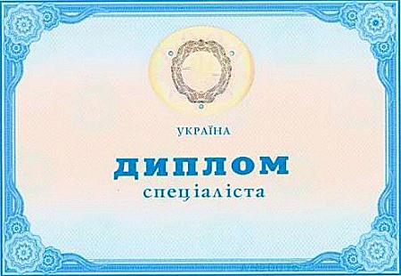 4403711_diplomspecialistanew_ukraina (450x310, 98Kb)