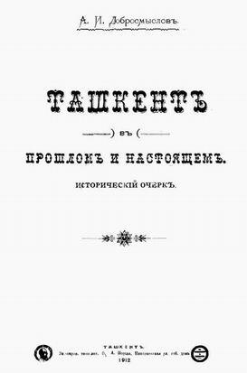 Обложка А.И.Добросмыслов 1912 г./4474615_1ya_str_Tashkent_v_proshlom_i_nast_m (273x413, 13Kb)