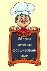 yabloki_pechenie_farshirovannie (160x240, 26Kb)