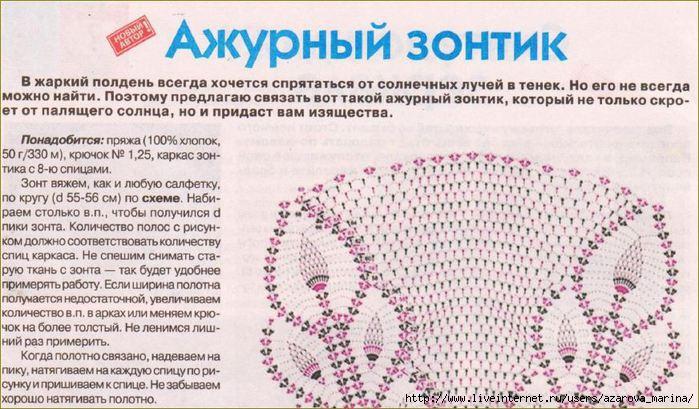 Вязание крючком схем зонтик 2
