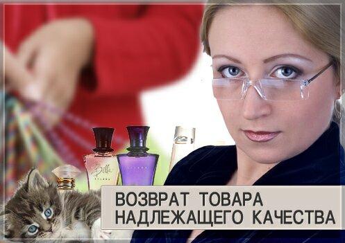 vozvrat_tovara_nadlezhashego_kachestva (497x351, 35Kb)