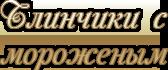 с-морож (168x70, 17Kb)