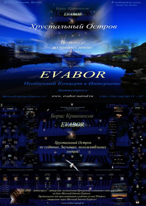 3210752_Byklet_EVABOR_Hrystalnii_Ostrov_vneshnyaya_storona (498x700, 528Kb)