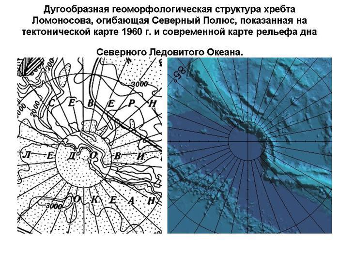 4515221_Dygoobraznaya_geomorfologicheskaya_stryktyra_hrebta_Lomonosova_ogibaushaya_Severnii_2_ (700x525, 91Kb)