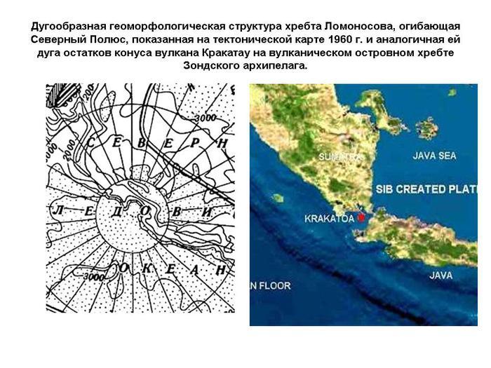 4515221_Dygoobraznaya_geomorfologicheskaya_stryktyra_hrebta_Lomonosova_ogibaushaya_Severnii_3_ (700x525, 75Kb)
