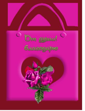 От души благодарю сумочка с сердечком (349x456, 85Kb)