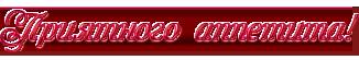 Пр-Ап (326x55, 22Kb)