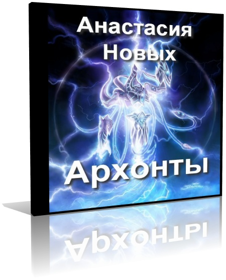 Скачать Мировое Правительство. Архонты (Анастасия Новых) 2009, Публицистик
