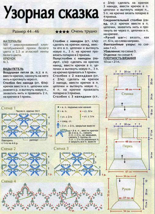3863677_Ajyrnaya_skazka1 (507x700, 106Kb)