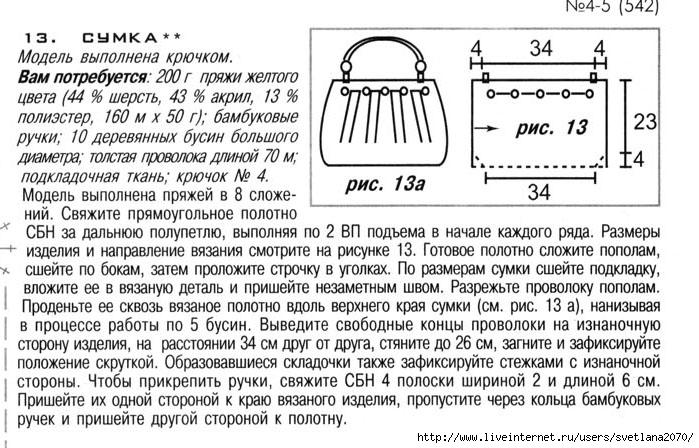 сумка (89) (699x448, 237Kb)