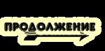 Превью sfd (316x154, 28Kb)