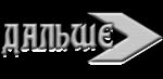 Превью УЕ (316x154, 26Kb)