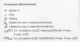 условные-обозначения (267x142, 13Kb)