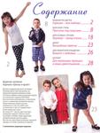 Рпецвыпуск: Детская мода (весна-лето) + выкройки 2010, Модный журнал.