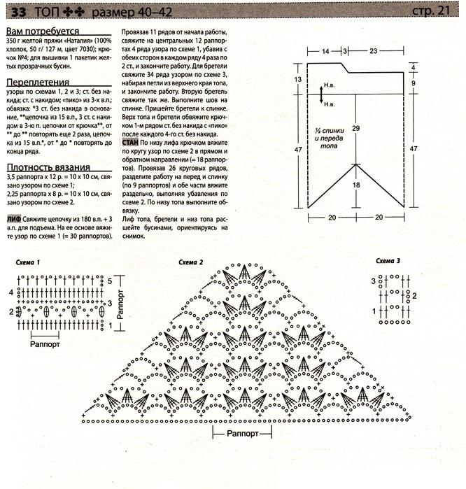 dlinii_top-2 (666x699, 191Kb)