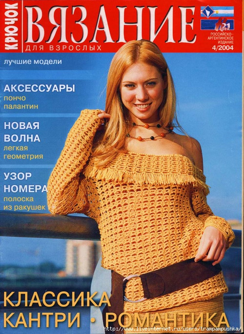 Вязание для взрослых (крючок) 4 2004.