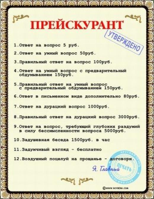 prikolnye-tablichki_11978_s__8 (520x671, 158Kb)