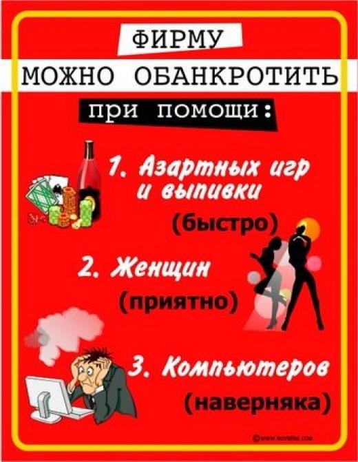 prikolnye-tablichki_11978_s__21 (520x671, 121Kb)