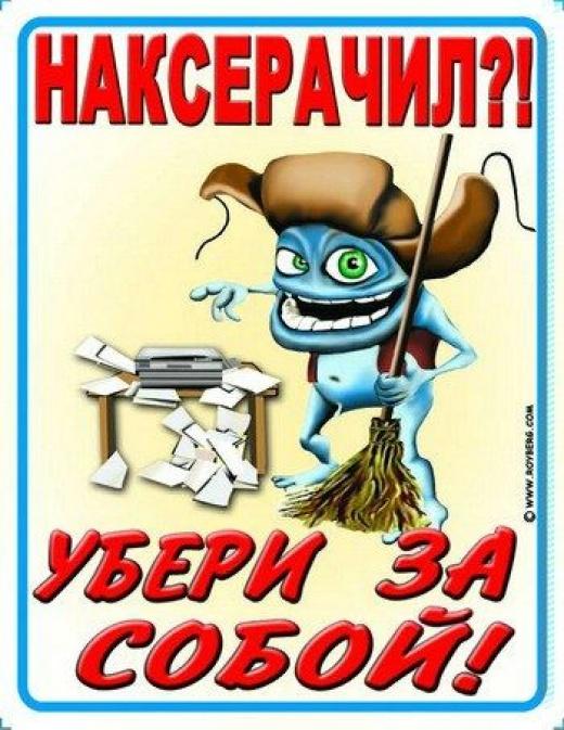 prikolnye-tablichki_11978_s__30 (520x673, 149Kb)