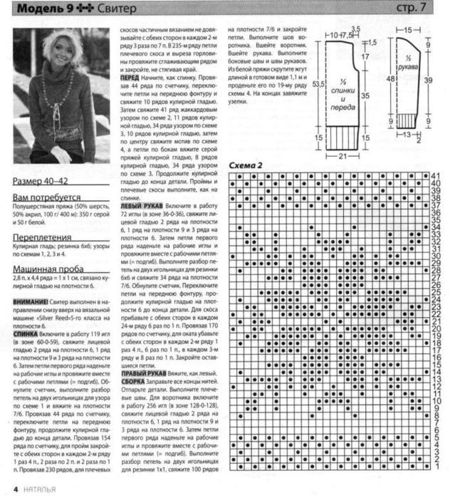 Серый свитер с жаккардовым узором для машинного вязания. http...