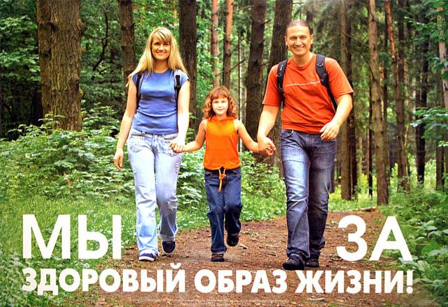 4387736_mizazdoroviyobrazjizni_1_ (642x440, 129Kb)