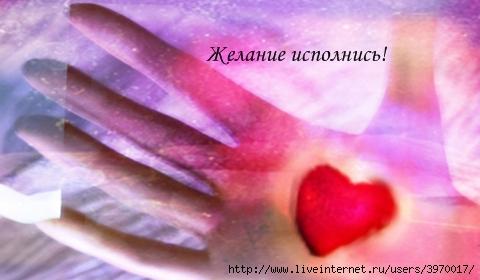 3970017_serdechko (480x280, 96Kb)