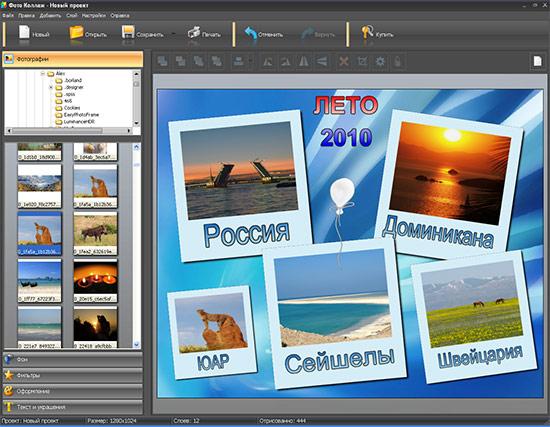 Программа для фотоколлаж