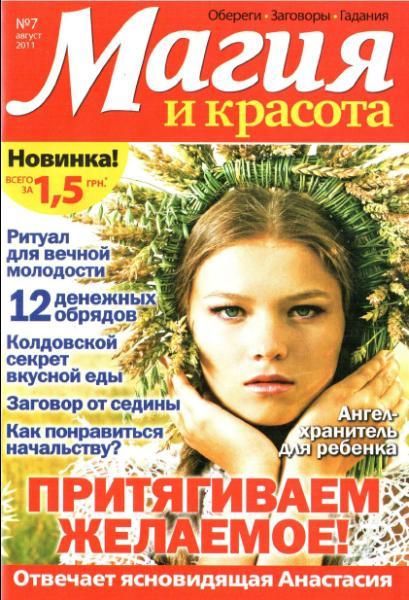Магия красоты журнал бесплатно