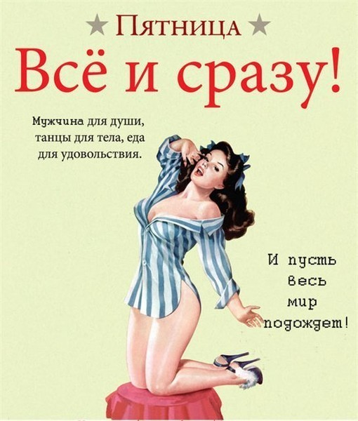 3416556_Pyatnica_vsyo_i_srazy (510x600, 66Kb)