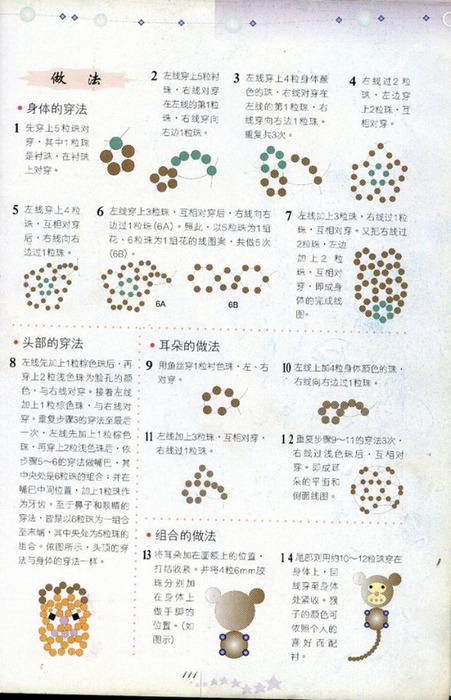 111 (451x700, 126Kb)