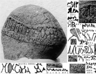 Камень Розье (322x248, 30Kb)
