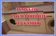 мебель для ванной комнаты 1 (185x120, 38Kb)