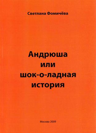 Фомичева-С.-андр. (312x433, 125Kb)