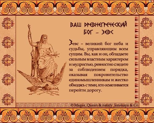 картинки бог зевс