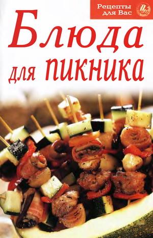 блюда для пикника (300x467, 67Kb)