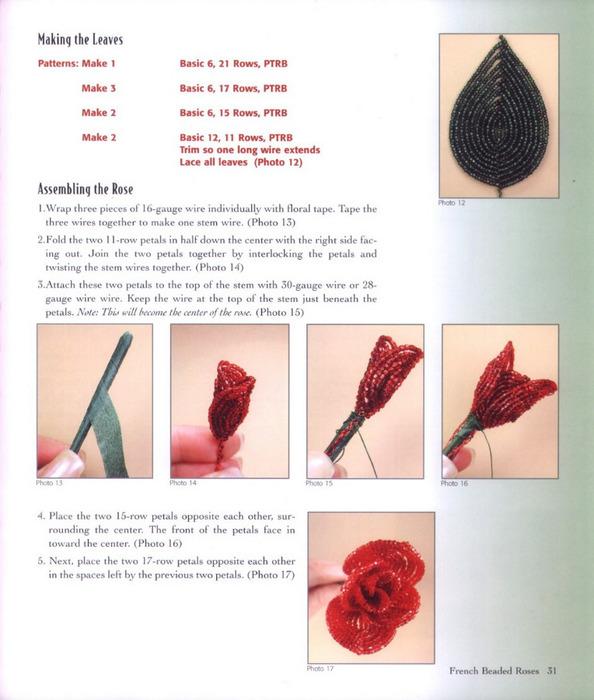 1. Французская техника плетения цветов.  Прочитать целикомВ.