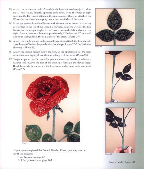 Роза из бисера.  Источник.
