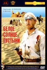 Белое_солнце_пустыни_обложка (160x238, 14Kb)