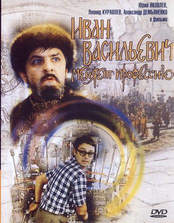 ivan_vasilievich (350x448, 89Kb)